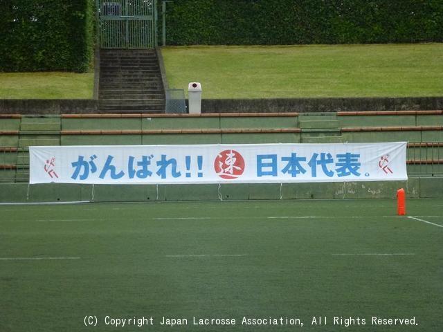 日本代表応援バナー