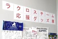 関東・ラクロスチーム応援グッズ展