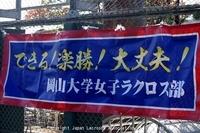 岡山大学・女子
