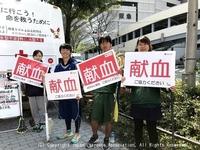 関西・献血推進活動2017